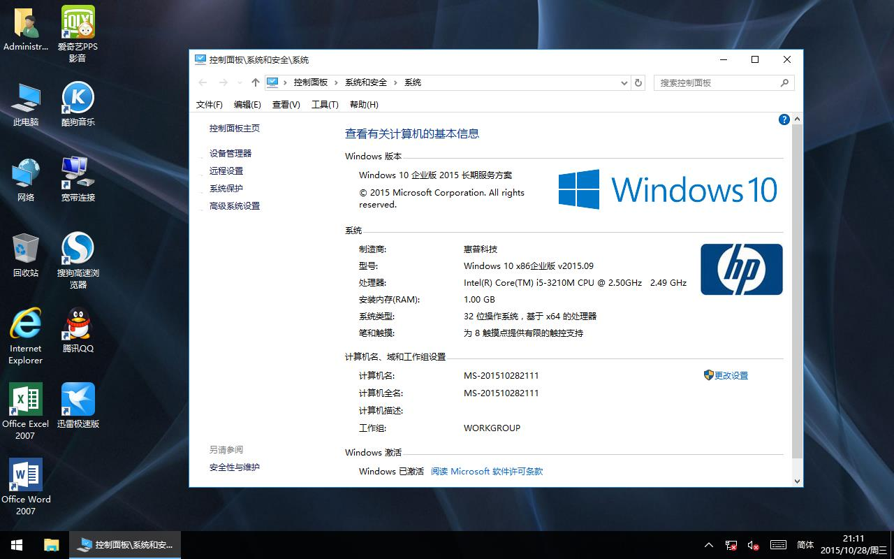 惠普电脑windows10系统的笔记本电脑预装2016office 需要怎么激活